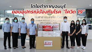 กิจกรรม SRM โตโยต้ากาญจนบุรีมอบอุปกรณ์ป้องกันไวรัสโควิด-19