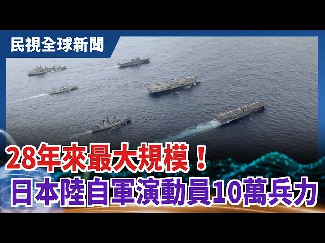 【民視全球新聞】28年來最大規模! 日本陸自軍演動員10萬兵力  2021.09.19