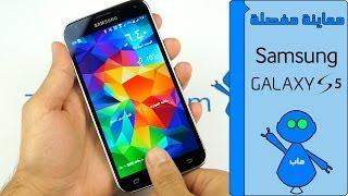 Galaxy S5 Review Arabic - معاينة مفصلة جالكسي إس ٥