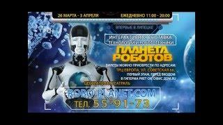 Планета Роботов Липецк