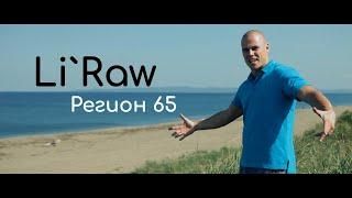 LiRaw  Region 65. лучшая песня про Сахалин. Песня про 65 регион.