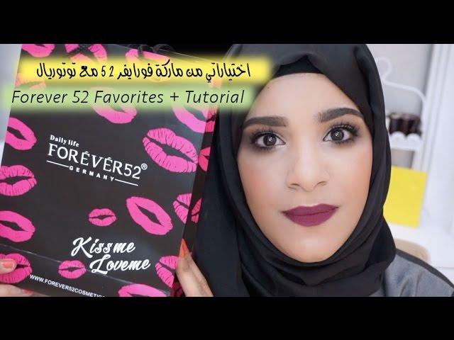 اختياراتي من ماركة فورايفر ٥٢ مع توتوريال Forever 52 Favorites Tutorial Youtube