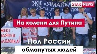 НА КОЛЕНИ для Путина! Сколько обманутых людей! Россия 2018