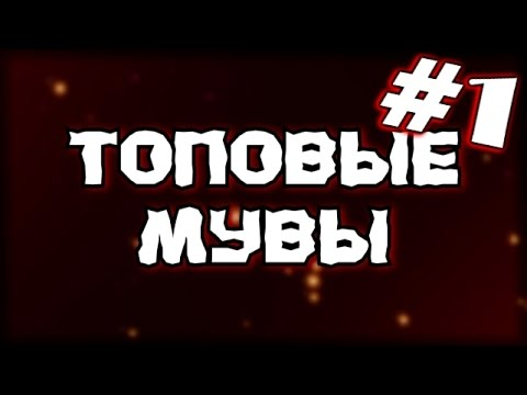 видео: ТОПОВЫЕ МУВЫ #1 league of legends