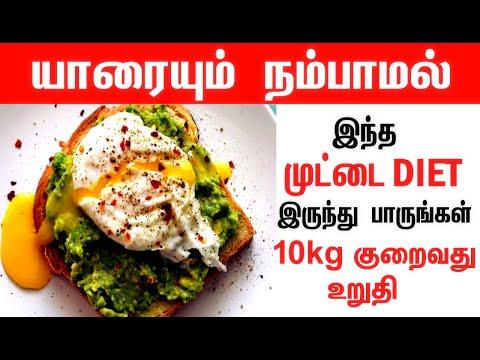 முட்டை டயட் இருந்தாலே போதும் 10 kg குறைக்கலாம்| Weight Loss Tips| How to Lose Weight Fast in Tamil ?