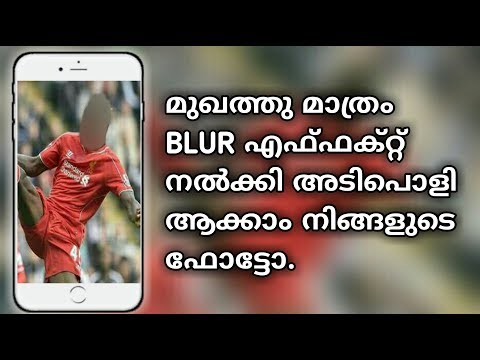HOW TO ? ADD BLUR EFFECT FACE ON ANDROID PHOTO EDITING TIPS | BLUR EFFECT ADDING TRICK 2017