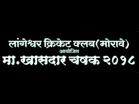 || Langeshwar Cricket Club Morave Night Tournament 2018 || Day-2