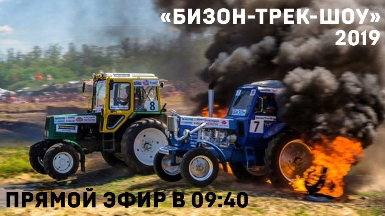 Запись прямой трансляции. XVII Гонки на тракторах