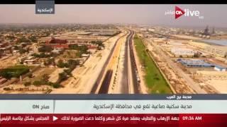 شاهد .. إطلالة علوية على مدينة برج العرب بتقنية كاميرا درون الطائرة