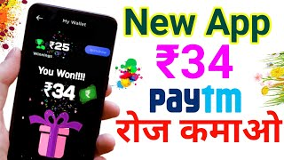 ₹34 ADd Best Paytm cash Earning Apps 2020 |New Earning Apps | Paise Kamane Wala Real App,New App