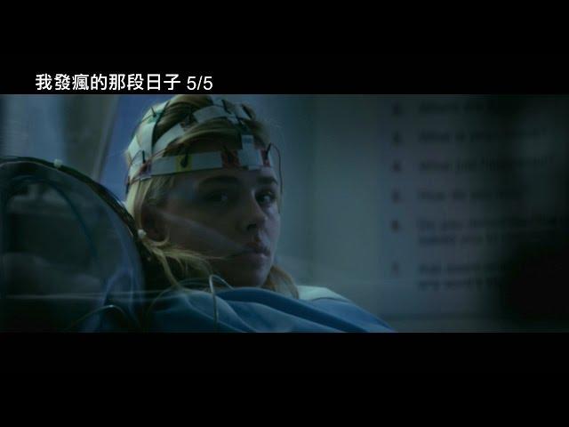 【我發瘋的那段日子】Brain on Fire 電影預告 5/5(五) 浴火重生