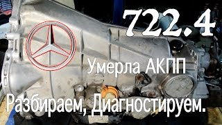 Умерла АКПП 722.4 Мерседес w124 Разбираем, Диагностируем.