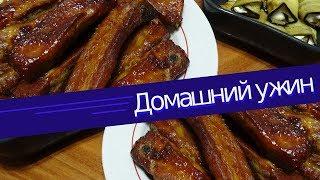 Домашний ужин /Ребрышки барбекю /Рулетики из баклажан