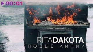 Rita Dakota - Новые линии | Official Audio | 2019