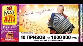 видео Проверит билет Русское лото тираж 1199