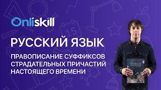 Русский язык 7 класс: Образование страдательных причастий настоящего времени