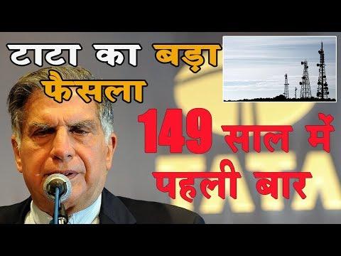 जल्दी ही बंद हो जायेगी Tata की ये बड़ी Company,149 साल में पहली बार होगा ऐसा