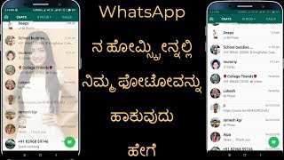 Change Whatsapp Home Screen Background   Use your Own Photo in kannada 2018/19