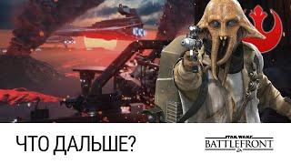 STAR WARS: Battlefront - Что ждет игру дальше (Ультра, 60FPS)