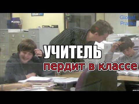Учитель пердит прямо на уроке (пранк)