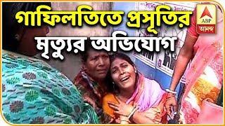 চিকিৎসার গাফিলতিতে প্রসূতির মৃত্যুর অভিযোগ, কাঠগড়ায় বাঘাযতীন স্টেট জেনারেল হাসপাতাল| ABP Ananda