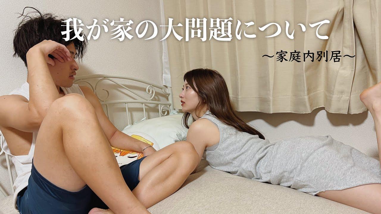 【家庭内別居】同棲生活初めての大問題発生。