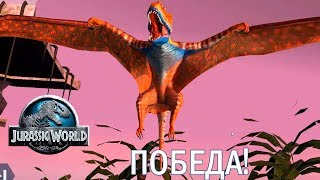 Снова Динозавры мутанты Jurassic World The Game на русском