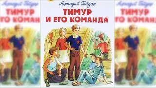 Тимур и его команда, Аркадий Гайдар аудиосказка слушать онлайн