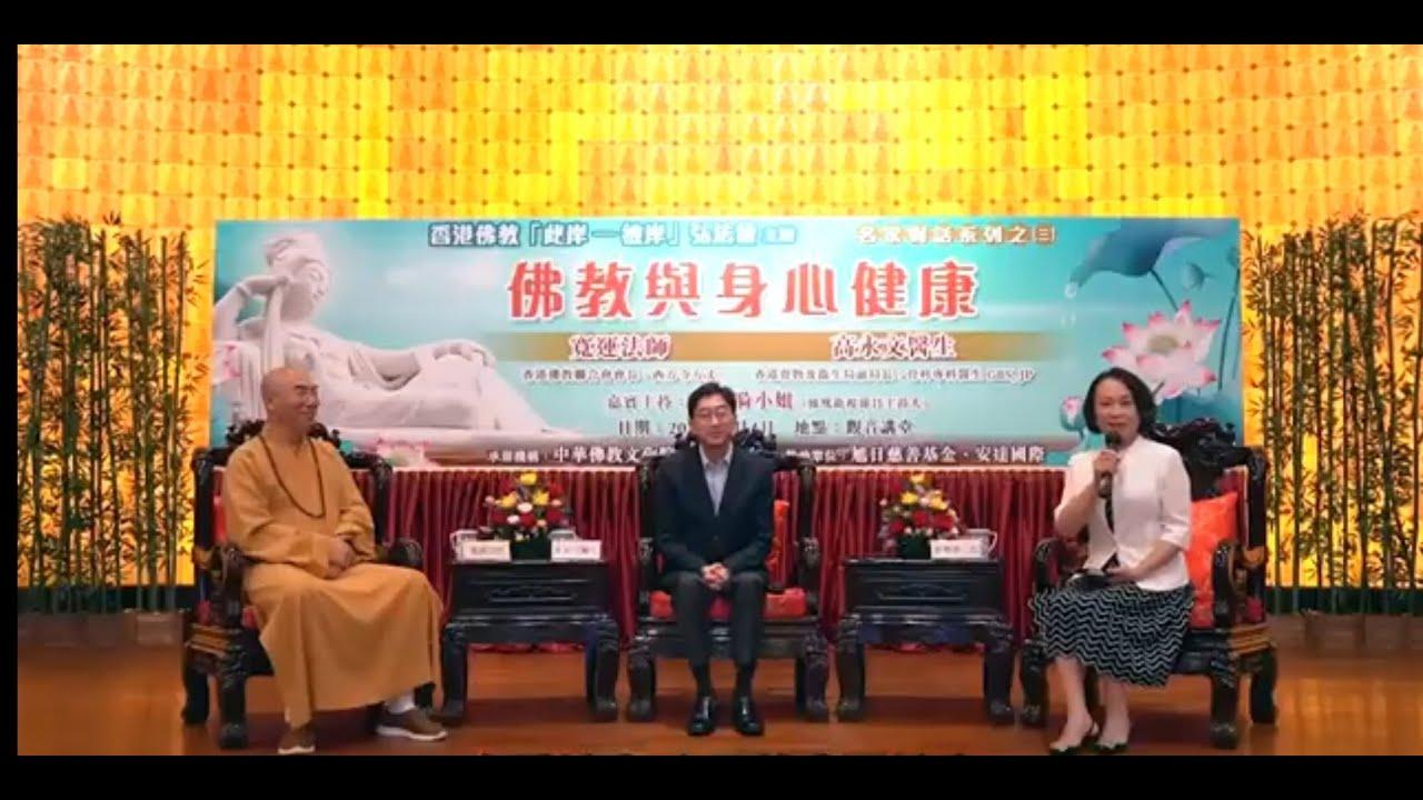 名家對談系列之(三)《佛教與身心健康》