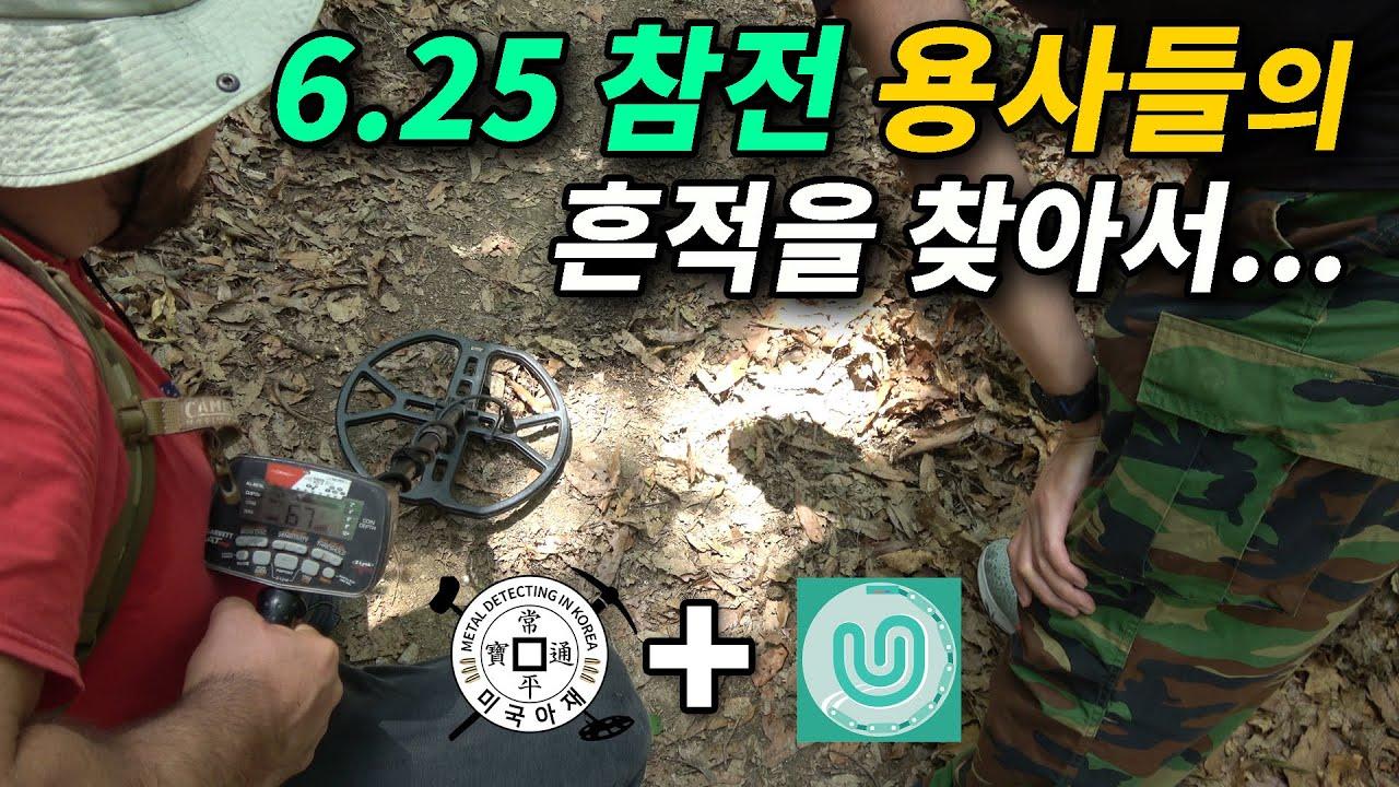 [긱블X미국아재] 6.25 70주년 특집 금속탐지기로 천안전투 참전 용사들의 흔적을 찾아서
