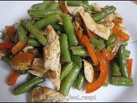 Теплый салат с курицей, перцем и стручковой фасолью