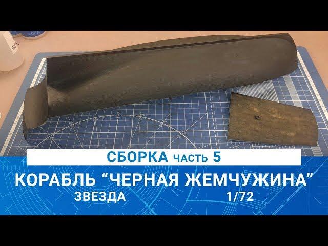 Сборка модели корабля Джека Воробья Чёрная Жемчужина Звезда -  часть 5