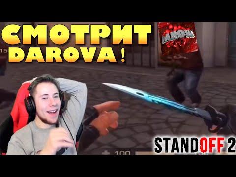 TICTAC СМОТРИТ ЗАБАВНЫЕ МОМЕНТЫ DAROVA IOS!