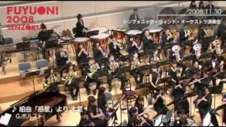 2008/11/30 シンフォニック・ウィンド・オーケストラ演奏会