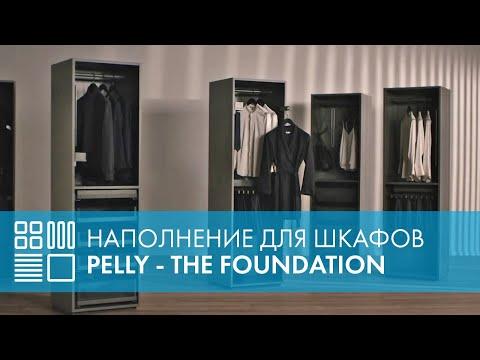 Внутреннее наполнение шкафа-купе PELLY - THE FOUNDATION