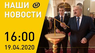 Наши новости ОНТ: Пасха 2020, Лукашенко зажег свечу в храме, новые данные о COVID-19