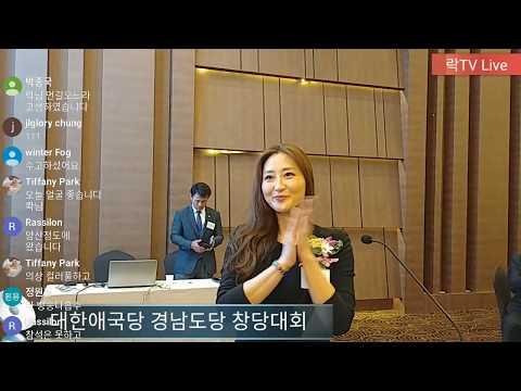 락TV  Live 8/19  대한애국당 경남도당창당대회