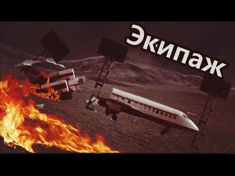 Мультфильм про экипаж самолета
