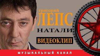 Григорий ЛЕПС - Натали  / ВИДЕОКЛИП /
