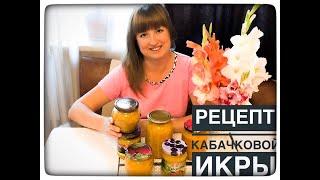 Легкий рецепт Кабачковой Икры