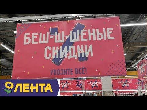 🌈 БЕШЕНЫЕ СКИДКИ в ЛЕНТЕ  не хуже ФИКС ПРАЙС Fix Price🌈 обзор сентябрь 2019