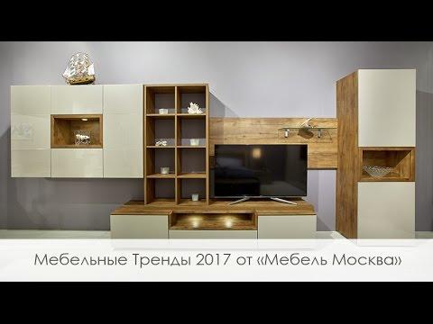 Выставка Мебель-2016. Мебельная компания Мебель Москва