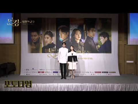Press Conference – The King Eternal Monarch (Lee Min Ho & Kim Go Eun)