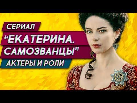Сериал «Екатерина Самозванцы» 3 сезон: актеры и роли