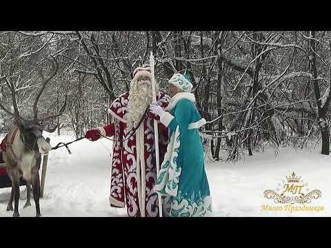 Заказать Настоящего Дед Мороза и Снегурочку в Санкт -Петербурге