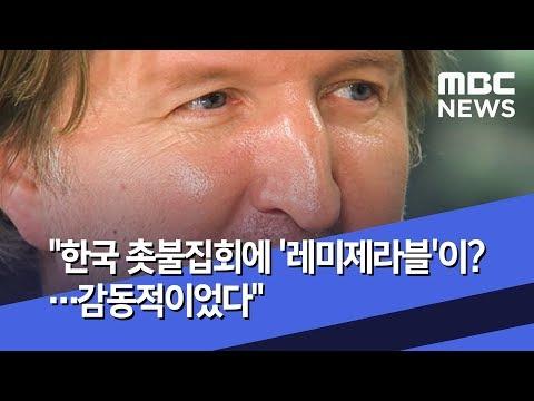"""""""한국 촛불집회에 '레미제라블'이?…감동적이었다"""" (2019.12.25/뉴스데스크/MBC)"""