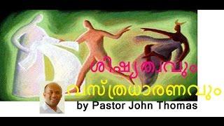 ശിഷ്യത്വവും വസ്ത്രധാരണവും -  by Pastor John Thomas