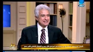 برنامج العاشرة مساء| حوار لـ وزير القوي العاملة السابق كمال أبو عيطه مع وائل الإبراشي