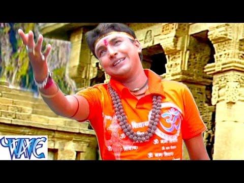 HD भोले की भक्ति में - Bhole Ke Bhakti Me - Kanwariya Bole Bol Bam - Bhojpuri Kanwar Bhajan 2015 new