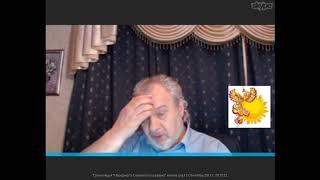 Владимир Шемшук: Исторя Великорусии, какой она была (2017)